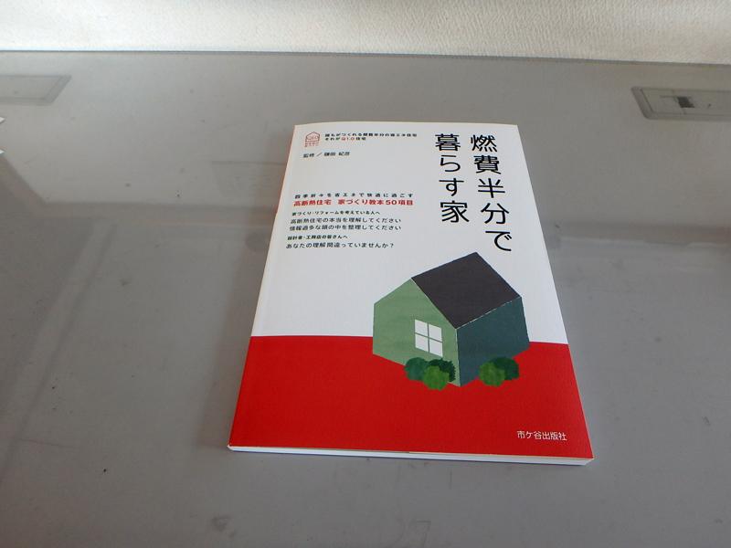 「燃費半分で暮らす家」出版 |岐阜県土岐市で涼しい家なら水野建築