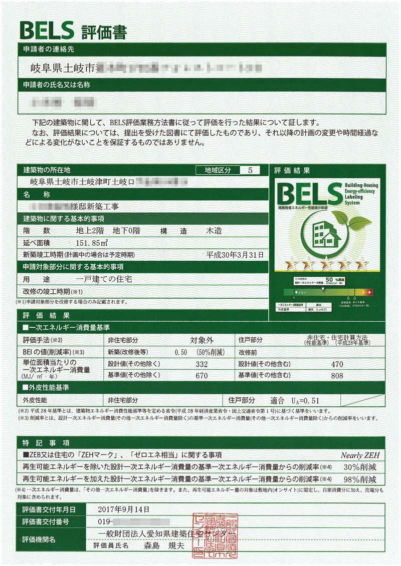 buy popular aba0f 1c430 土岐市でBELS(ベルス)取得|岐阜県土岐市で新築なら水野建築